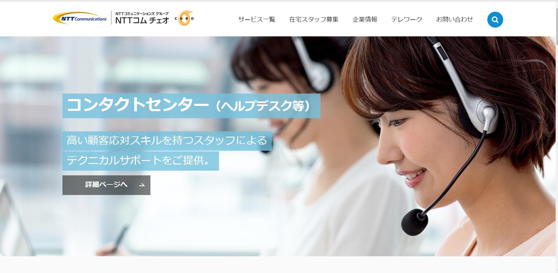 NTTコム チェオの評判・口コミ