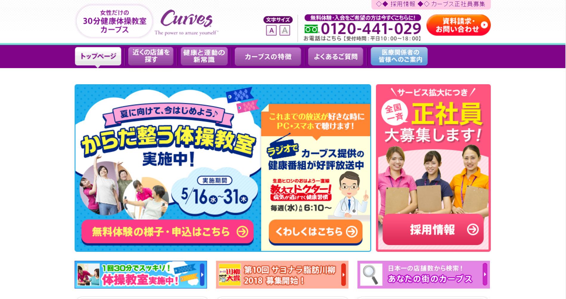 カーブスジャパンの評判・口コミ
