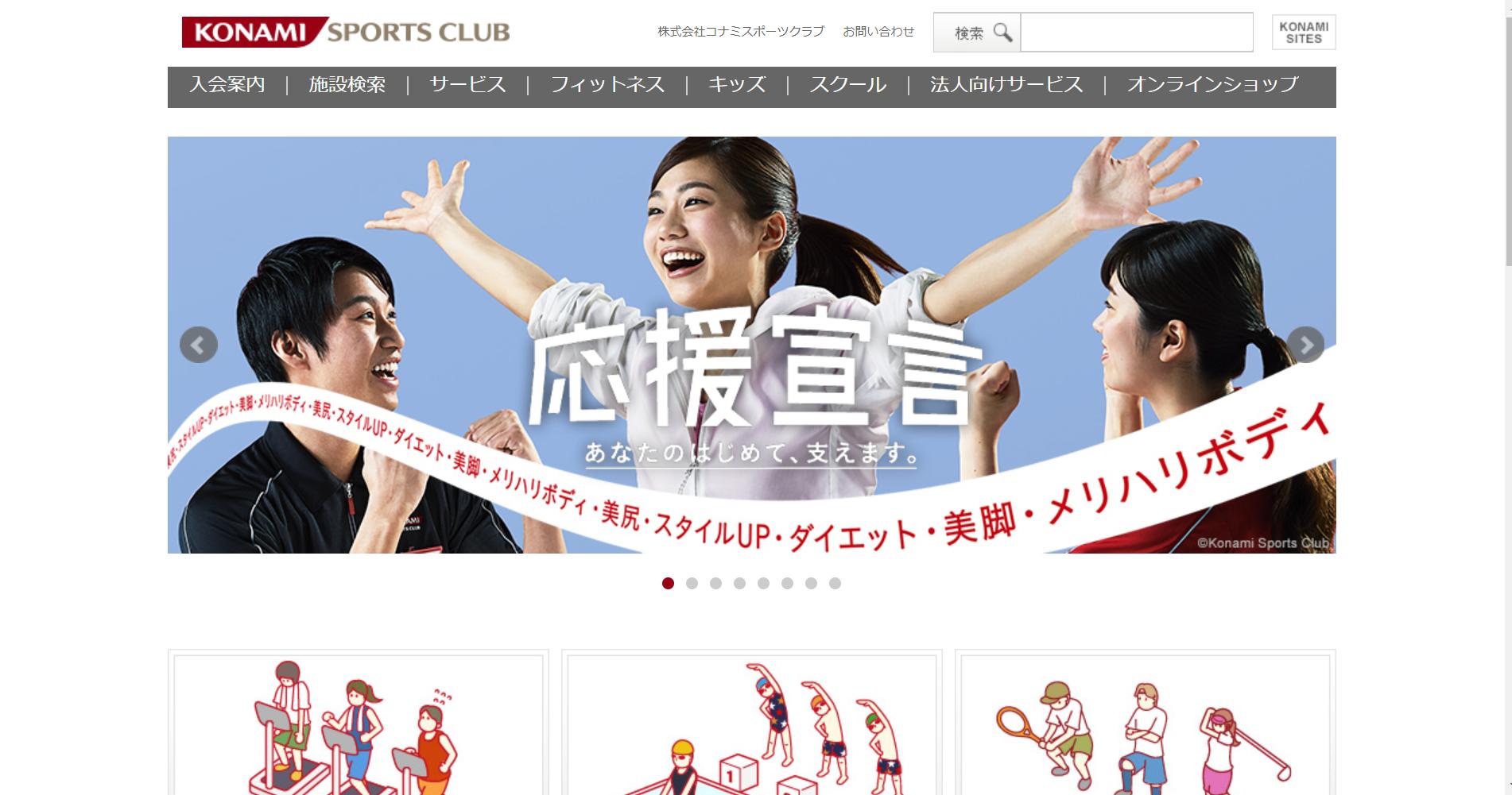 コナミスポーツクラブの評判・口コミ