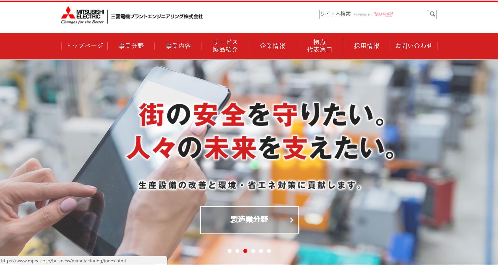 三菱電機プラントエンジニアリングの評判・口コミ