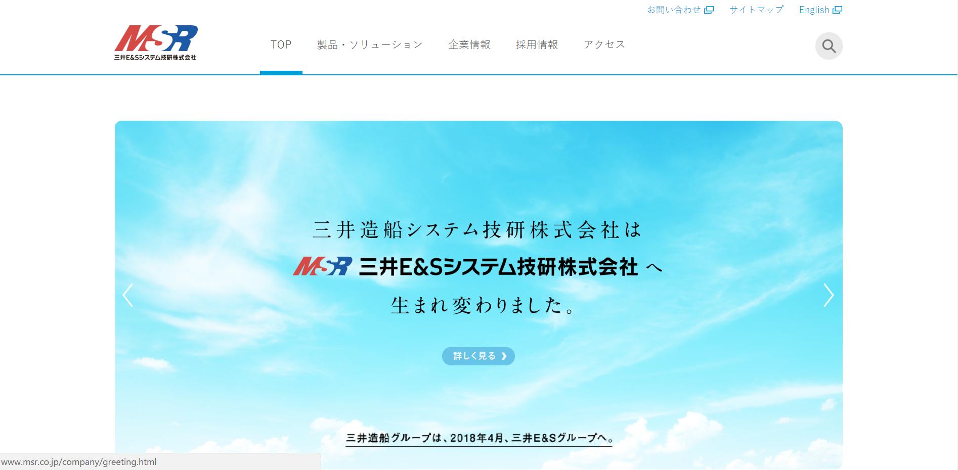 三井E&Sシステム技研の働きやすさ・評判は?