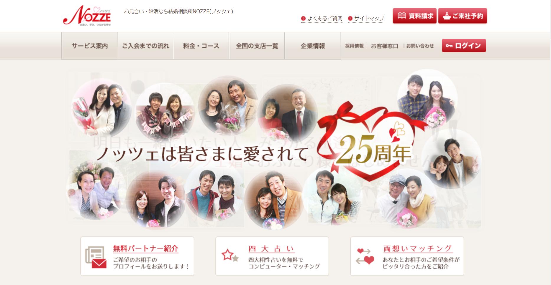 結婚情報センターの評判・口コミ
