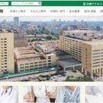 札幌医科大学付属病院の働きやすさ・評判は?