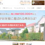 新日本ハウスの働きやすさ・評判は?