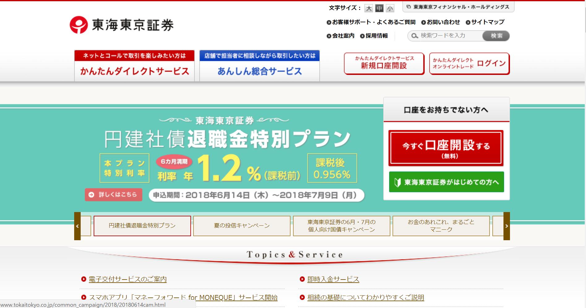 東海東京証券の評判・口コミ