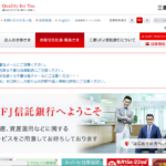 妻から見た三菱UFJ信託銀行の評判・口コミは?