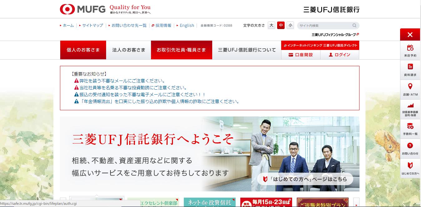 三菱UFJ信託銀行の評判・口コミ