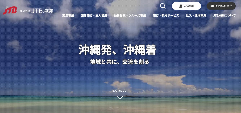 JTB沖縄の働きやすさ・評判は?