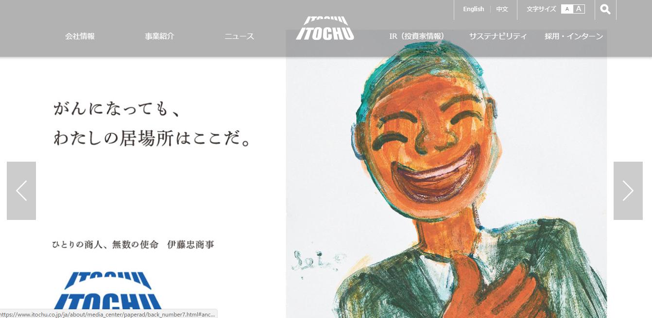 伊藤忠商事の評判・口コミ