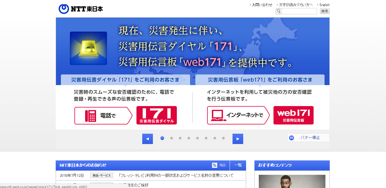 NTT東日本の働きやすさ・評判は?