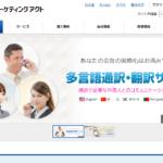 NTTマーケティングアクトの働きやすさ・評判は?