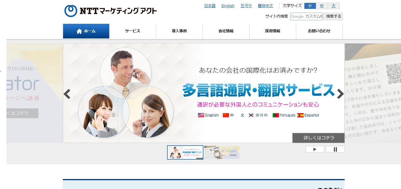 NTTマーケティングアクトの評判・口コミ