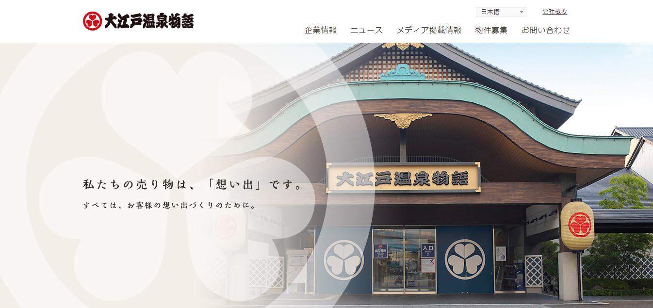 大江戸温泉物語ホテルズ&リゾーツの評判・口コミ