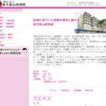 東大阪山路病院の働きやすさ・評判は?