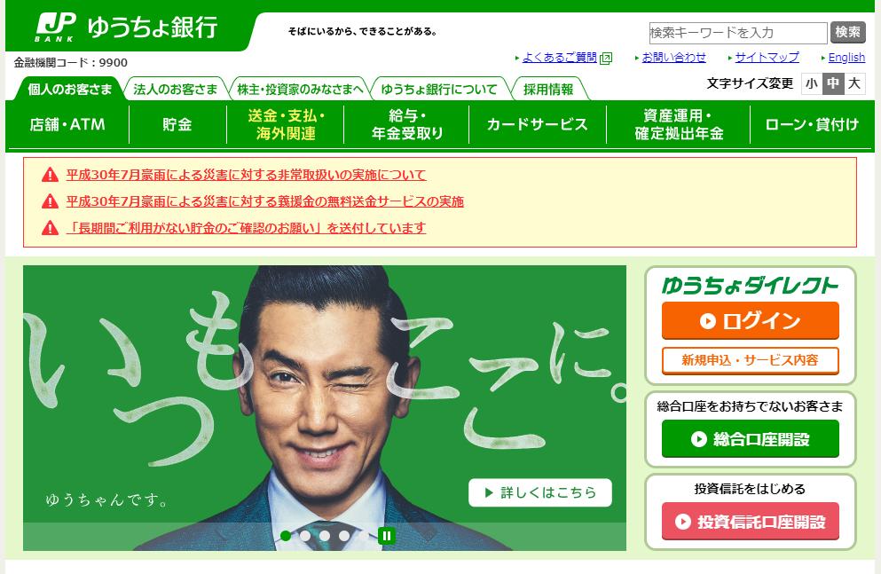 ゆうちょ銀行の評判・口コミ