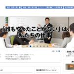 日本総合システムの働きやすさ・評判は?