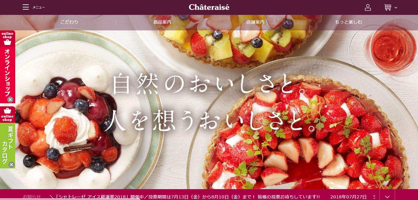 シャトレーゼの評判・口コミ