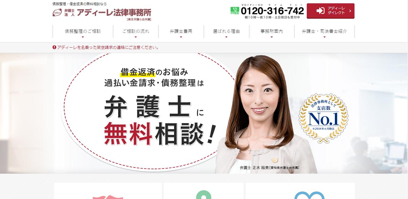 アディーレ法律事務所の評判・口コミ