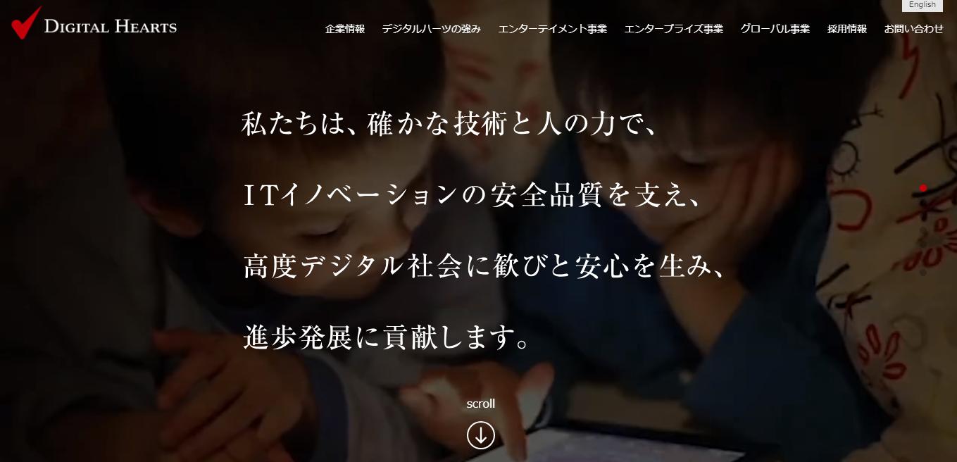 デジタルハーツの評判・口コミ