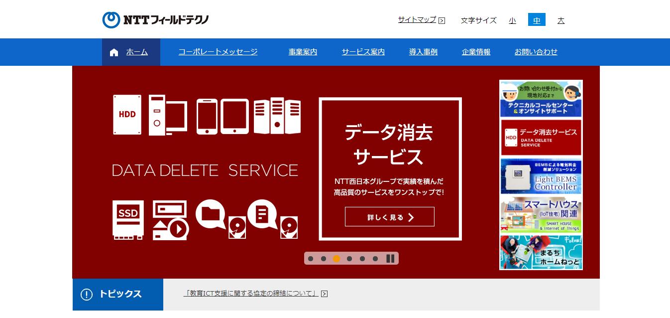 NTTフィールドテクノの評判・口コミ