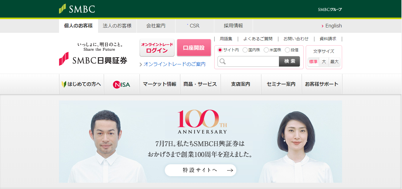SMBC日興証券の評判・口コミ
