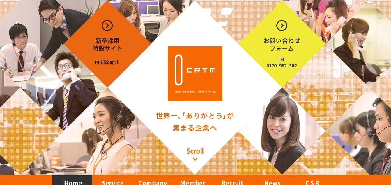 カスタマーリレーションテレマーケティングの評判・口コミ