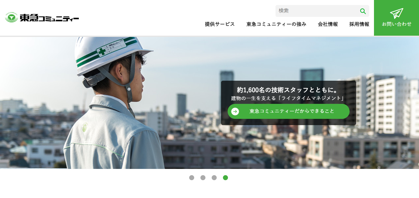 東急コミュニティーの評判・口コミ