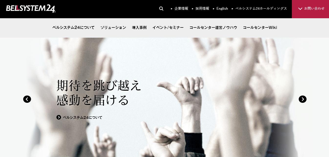 ベルシステム24の評判・口コミ