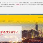 DHLジャパンの働きやすさ・評判は?
