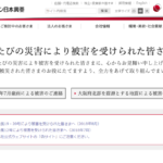 妻から見た損保ジャパン日本興亜の評判・口コミは?