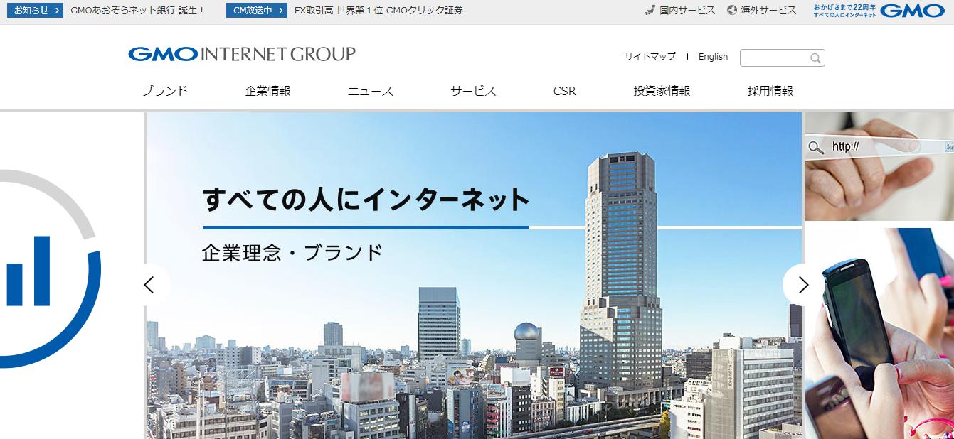 GMOインターネットの評判・口コミ