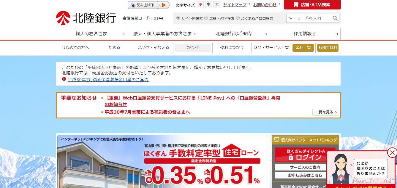 北陸銀行の評判・口コミ