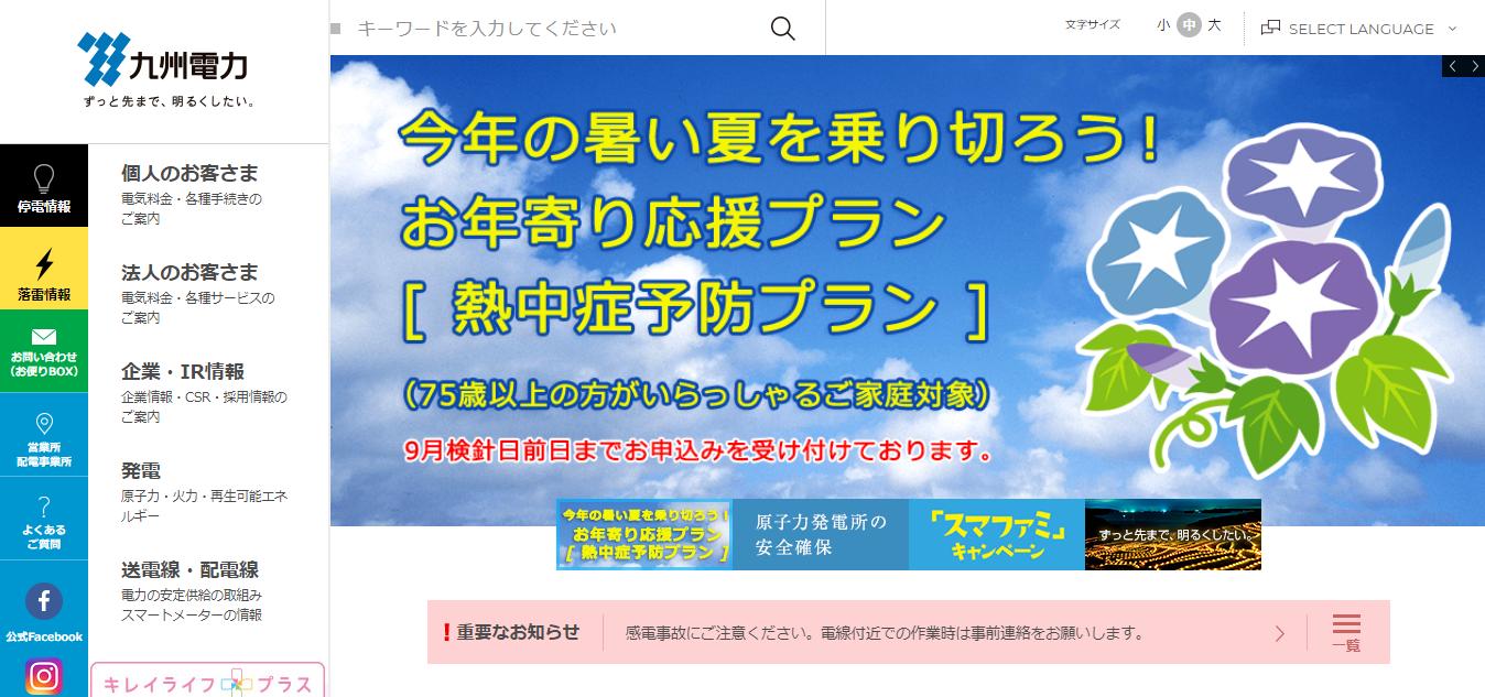 九州電力の評判・口コミ