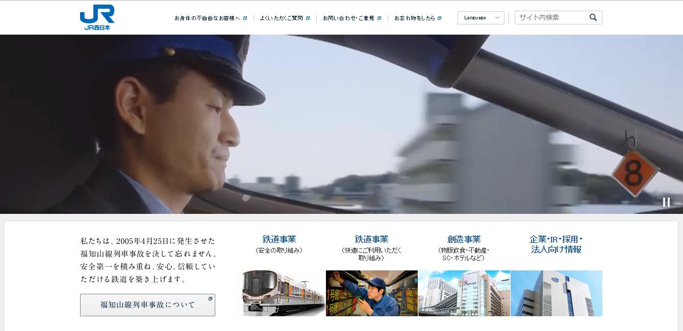 妻から見たJR西日本(西日本旅客鉄道)の評判・口コミは?