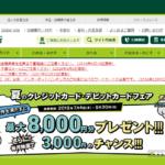 妻から見た三井住友銀行の評判・口コミは?