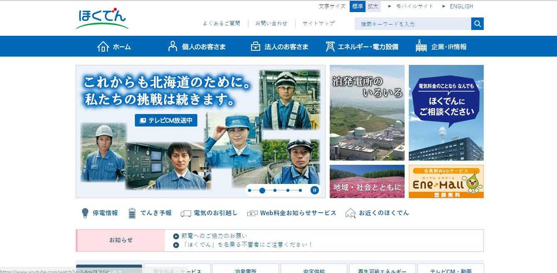 妻から見た北海道電力の評判・口コミは?