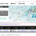 妻から見たJR東日本(東日本旅客鉄道)の評判・口コミは?