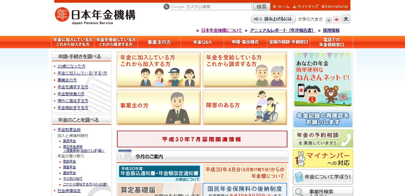 日本年金機構の働きやすさ・評判は?