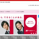 日本郵政の働きやすさ・評判は?