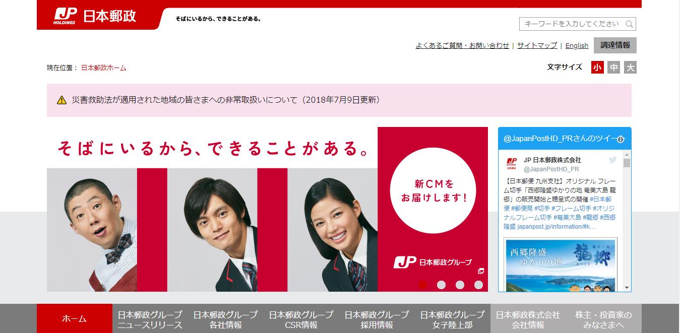妻から見た日本郵政の評判・口コミは?