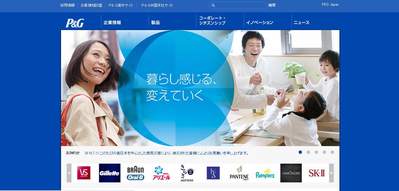 P&Gジャパン(プロクター・アンド・ギャンブル・ジャパン)の評判・口コミ