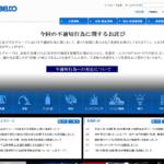 神戸製鋼所(KOBELCO)の働きやすさ・評判は?