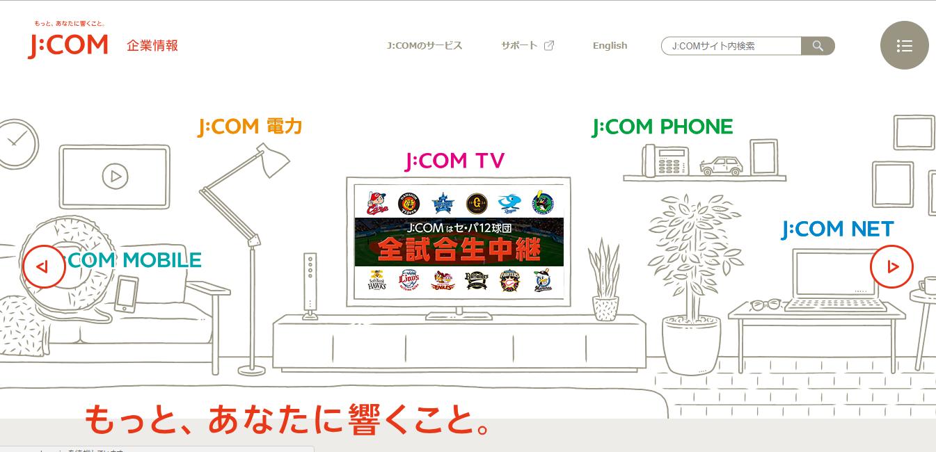 J-COM(ジュピターテレコム)の評判・口コミ