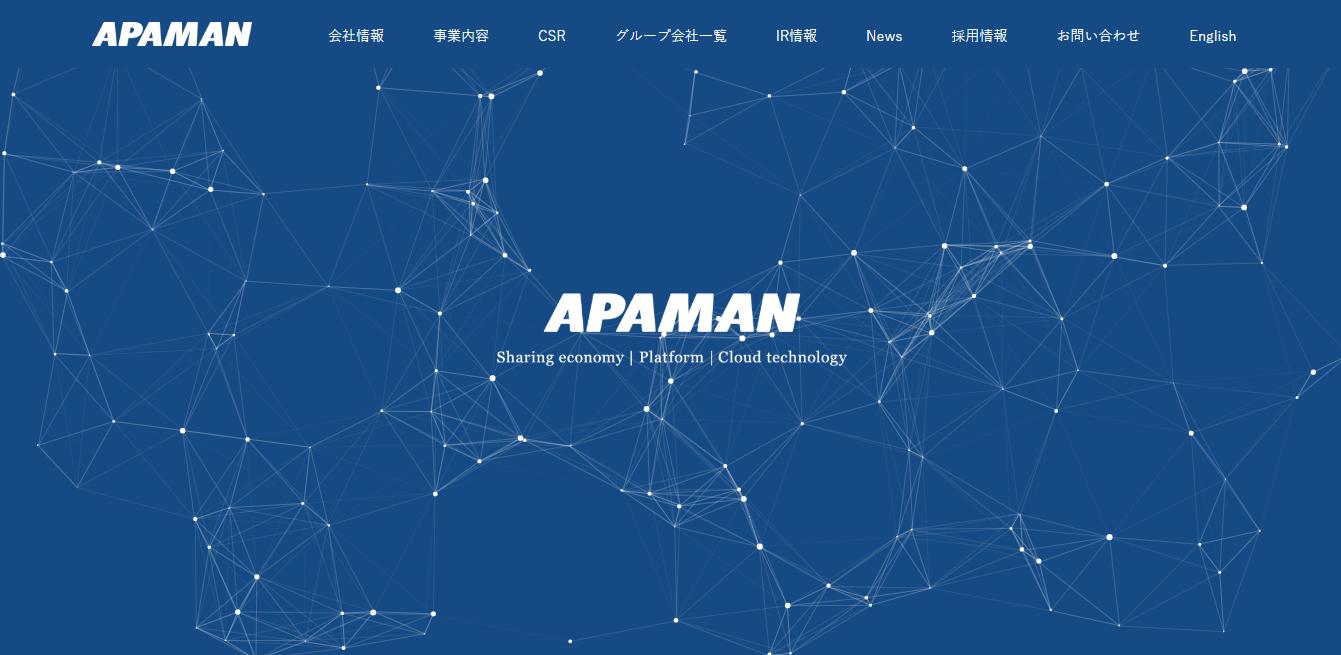 APAMANの評判・口コミ
