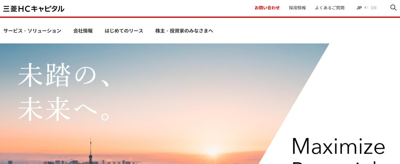 妻から見た三菱HCキャピタルの評判・口コミは?
