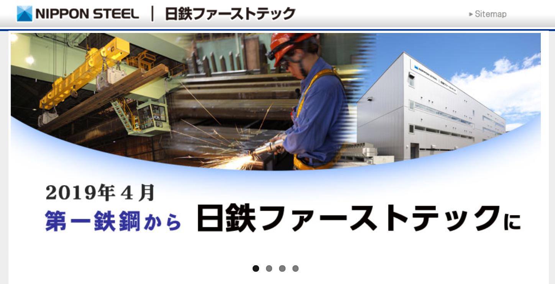日鉄ファーストテックの評判・口コミ
