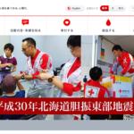 妻から見た日本赤十字社の評判・口コミは?