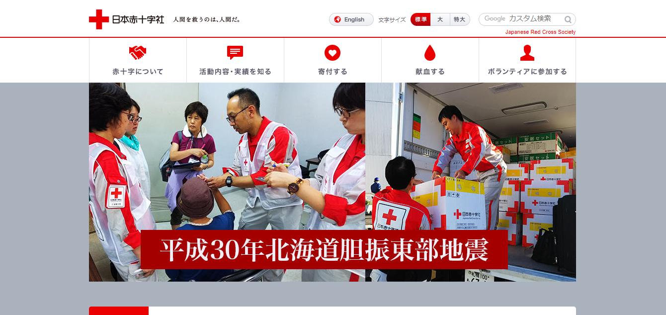日本赤十字社の評判・口コミ