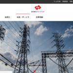 妻から見た東京電力パワーグリッドの評判・口コミは?