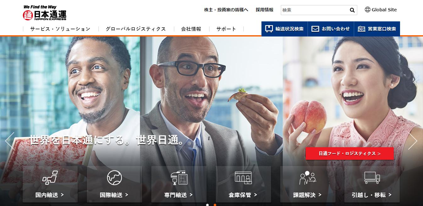 日本通運の評判・口コミ